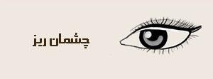 Eyeliner for every eye shape BOP 6